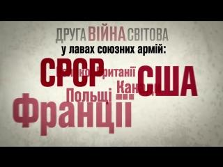 7 мільйонів українців перемогли нацизм в лавах армій союзників. Вічна шана Героям України! #Українці #Перемога #WW2 #Победа
