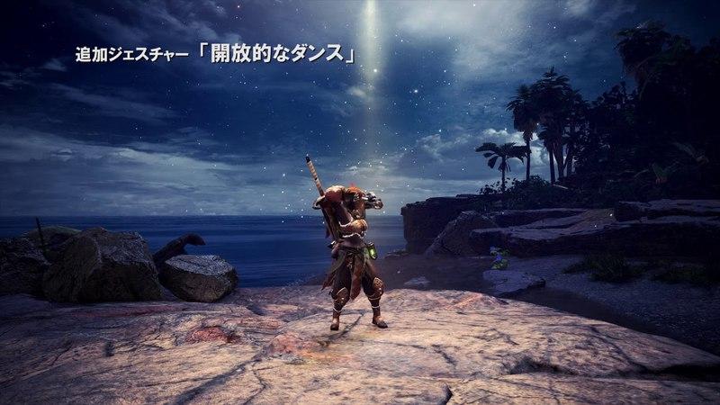 『モンスターハンター:ワールド』DLC 追加ジェスチャー紹介映像4