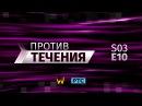 Против течения S03E10 Спецвыпуск к 8 марта