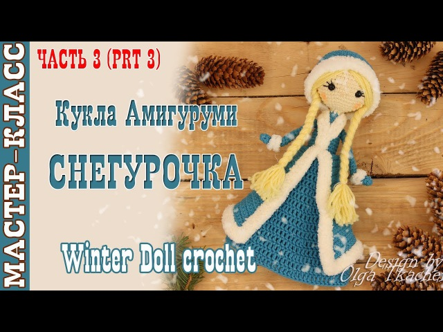 Кукла Девочка Снегурочка крючком Новый год 2018 Вязаная снегурочка Урок 70 Часть 3 Мастер класс