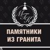 МГК  ИП  Курасов В.А.  Изготовление  памятников