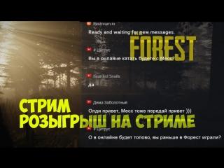 The forest - В поисках альтернативной концовки EP#1. Розыгрыш лицензии