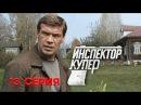 Инспектор Купер • 1 сезон • 13 серия