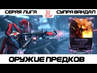 Варфрейм Серая Лига / Warframe Grey League супра вандал (реворк) + мод разлома