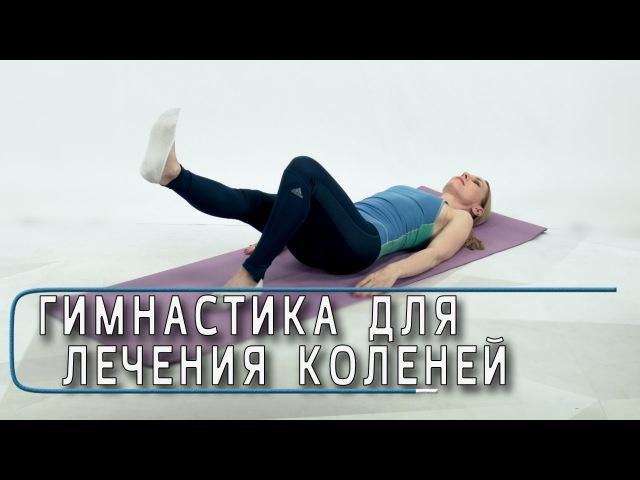 Гимнастика для лечения коленей ч 1 упражнения для коленных суставов если болит колено