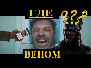 ВЕНОМ РАЗОЧАРОВАЛ Веном  Русский тизер-трейлер (2018)