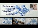 Якобинская вышивка: Первый глоток Х.Бломкамп