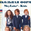 Школьная форма Sky Lake Вологда