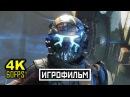18 ✪ Titanfall 2 ИГРОФИЛЬМ Все Катсцены Минимум Геймплея PC 4K 60FPS