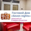 Гостевой Дом Seven nights