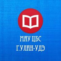 Центральная-Городская-Библиотека Им-И-Калашникова