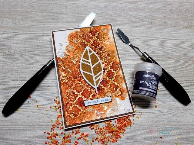 ТЕКСТУРНАЯ БИСЕРНАЯ ПАСТА белая или прозрачная - текстурная паста на гелевой основе с добавлением крошечных стеклянных шариков.