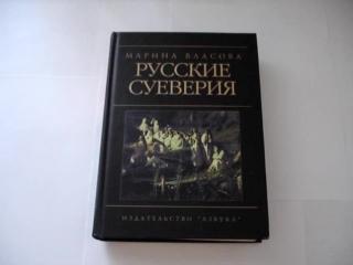 Марина Власова. Русские суеверия