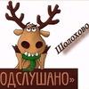 Подслушано _Шолохово_