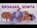 Как связать кофту на спицах для куклы БЕБИ БОН 1 часть.Точный расчет