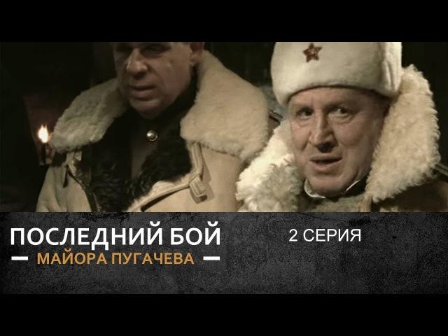 Последний бой майора Пугачева 2 Серия