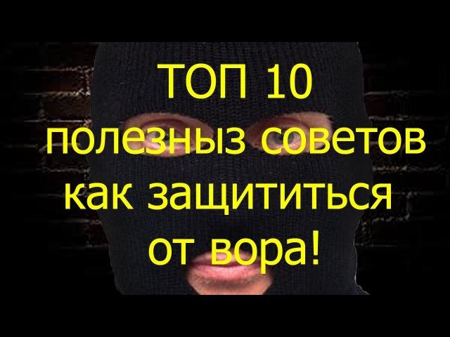 Топ 10 полезных советов как обезопасить свой дом от нападения воров и грабителей