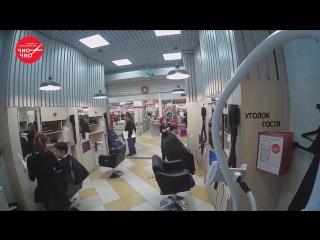 Новый рекорд - 167 стрижек за день в парикмахерской Чио Чио