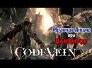 CODE VEIN - Мрачная Аниме про вампиров ТРЕЙЛЕР на русском Геймплей