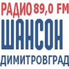 Радио Шансон Димитровград