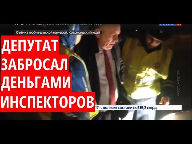 Остановленный ГИБДД депутат Ачинского района забросал инспекторов деньгами