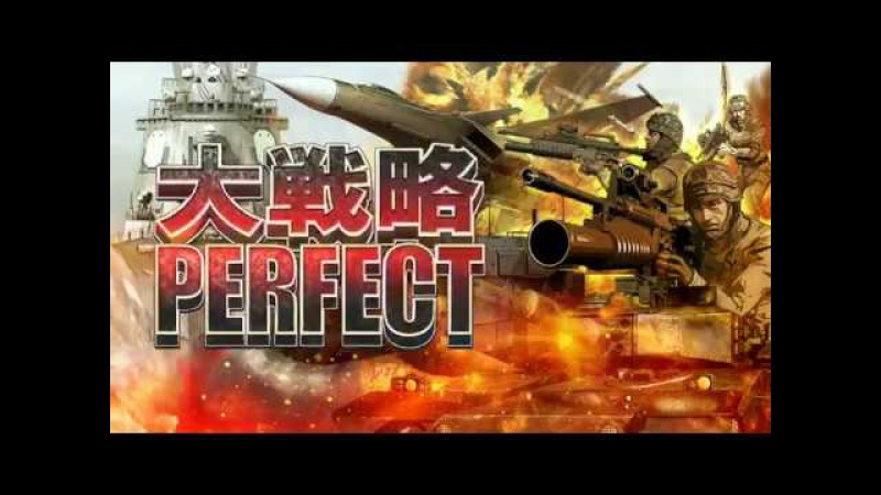 NS\PS4 - Daisenryaku Perfect 4.0