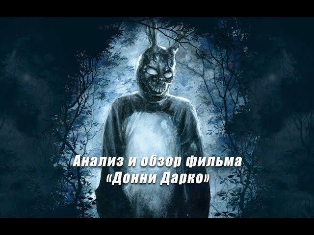 Анализ и обзор фильма Донни Дарко