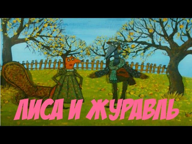 ЛИСА И ЖУРАВЛЬ - фильм по мотивам народной сказки.