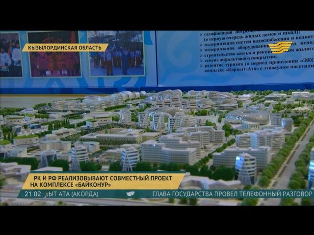 Казахстан и Россия реализовывают совместный проект Байтерек на комплексе Байконур