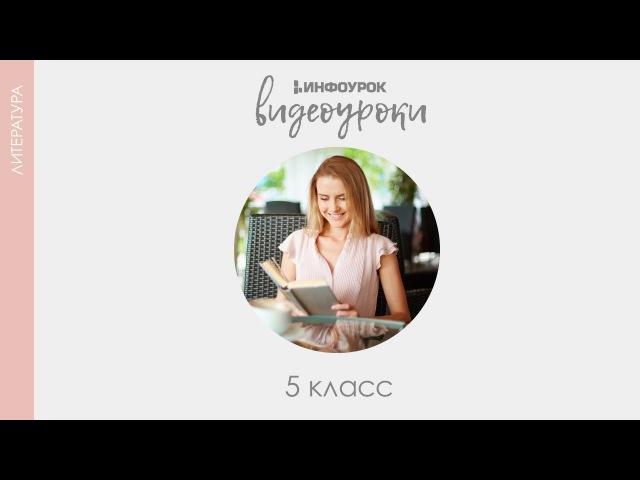 Ханс Кристиан Андресен. «Снежная королева» | Русская литература 5 класс 28 | Инфоурок