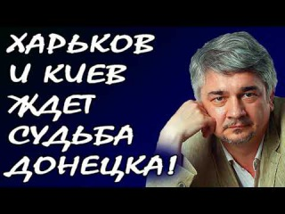 Ростислав Ищенко - Kиeв, Днeпpoпeтpoвcк и Хapькoв ждeт cудьбa Дoнeцкa