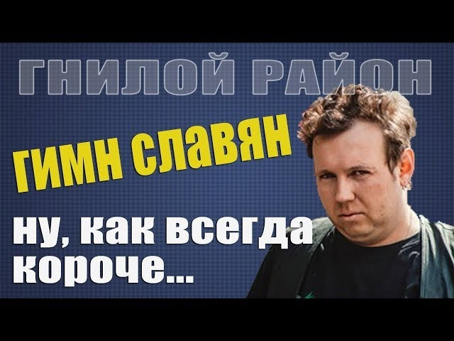 Гимн Славян Станислав Буй l Алиса на минималках или очередной высер от легенды