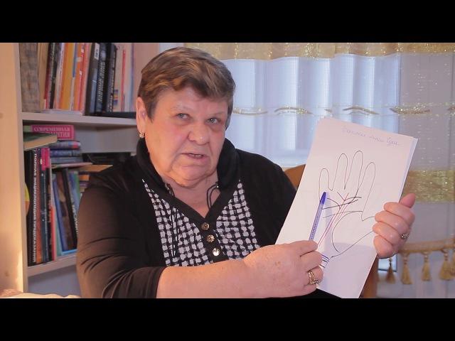 ХИРОМАНТИЯ ВЫПУСК 5 Линия судьбы