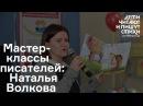 Мастер-класс Наталии Волковой советы начинающим поэтам