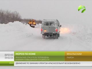 Ямальские спасатели переведены в режим повышенной готовности