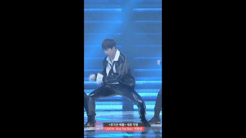 MIXNINE Just8 – Kiss The Sky (Jason Derulo) Fancam Lee Changsun Focus