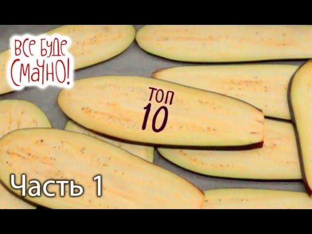 10 блюд из баклажан. Часть 1 — Все буде смачно. Сезон 5. Выпуск 3 от 09.09.17