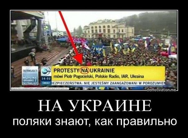 В или НА Украину? Небольшой ликбез. | ВКонтакте