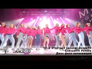 15-й Отчетный концерт Dance4U   Елизавета Репина   Джаз фанк начинающие
