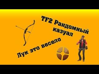TF2 Рандомный казуал : Лук - это весело