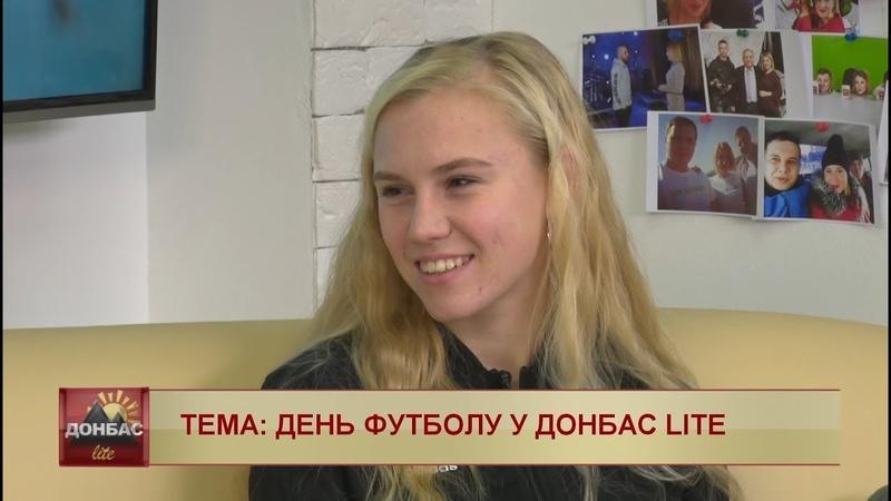 Арина Іваннікова арбітр у студії Донбас lite від 10 12 18