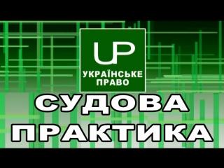 Грабіж як відкрите викрадення чужого майна. Судова практика.Українське право.Випуск від 2018-08-23