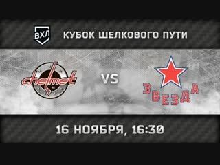 Челмет Челябинск  Звезда  Москва 16:30