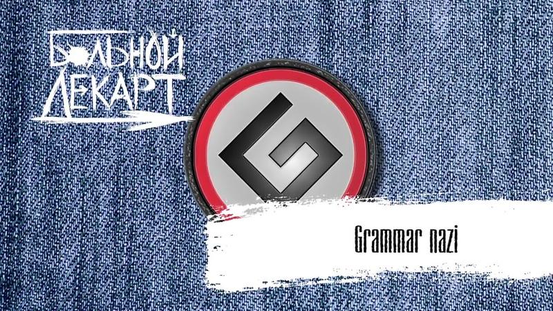 Больной Декарт Grammar nazi Ахерон 2018