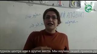 Сирия: корреспондент ФАН узнал о том, как мирные жители изучают русский язык