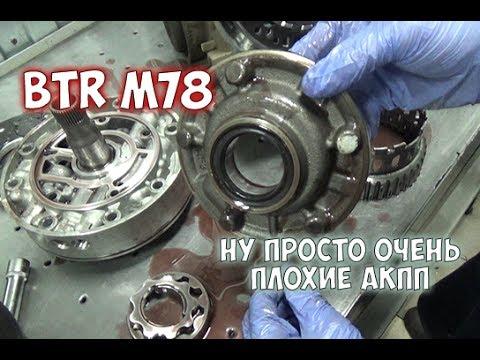 Ремонт АКПП Кайрон разборка пример дорогого случая Kyron DSI M78