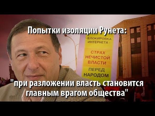 Попытки изоляции Рунета: при разложении власть становится главным врагом общества