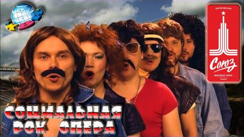 Команда КВН Союз Социальная рок опера