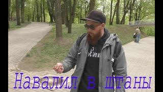 ПРАНК/НАВАЛИЛ В ШТАНЫ/РЕАКЦИЯ ЛЮДЕЙ/BOLVANETS TV