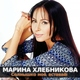 Марина Хлебникова - Ты далеко